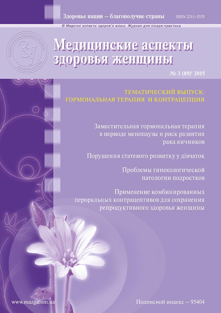 Журнал «Медицинские аспекты здоровья женщины» № 3 (89) ' 2015