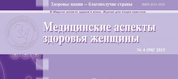 Рак шейки матки и цитологический скрининг: выдача результатов ПАП-теста в соответствии с системой Бетесда (2001)