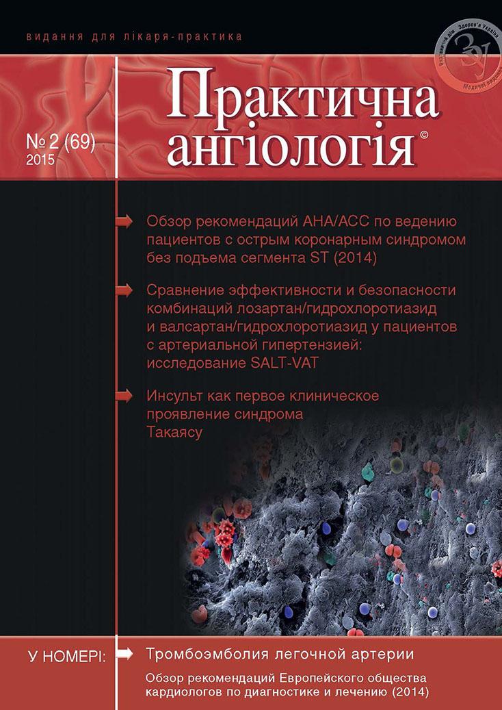 Журнал «Практична ангіологія» № 2 (69) ' 2015