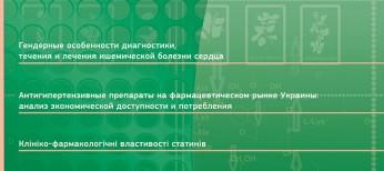 Журнал «Рациональная фармакотерапия» № 1 (34) ' 2015