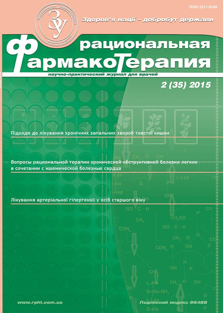 Журнал «Рациональная фармакотерапия» № 2 (35) ' 2015