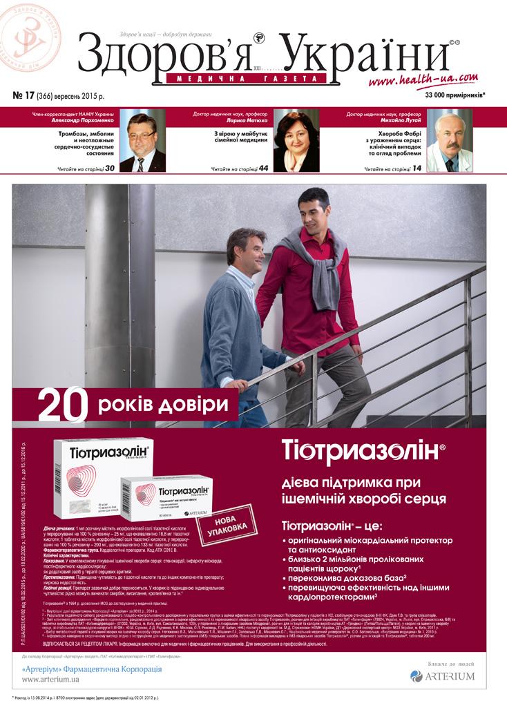 Медична газета «Здоров'я України» № 17 (366), вересень 2015 p.
