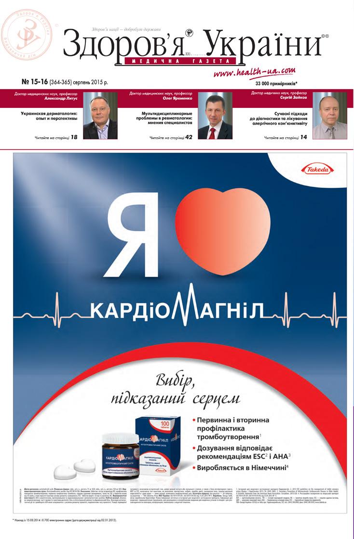 Медична газета «Здоров'я України» № 15-16 (364-365), серпень 2015 p.