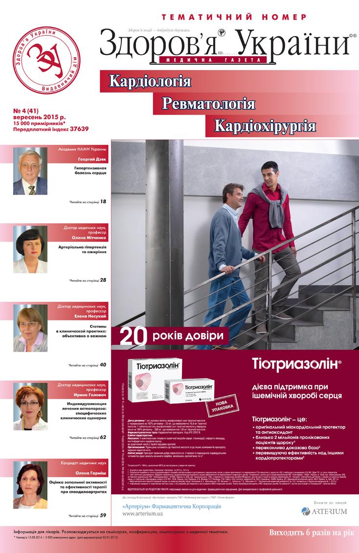 Тематичний номер «Кардіологія, Ревматологія, Кардіохірургія» № 4 (41), вересень 2015 р.
