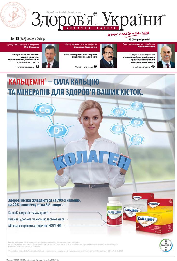 Медична газета «Здоров'я України» № 18 (367), вересень 2015 p.