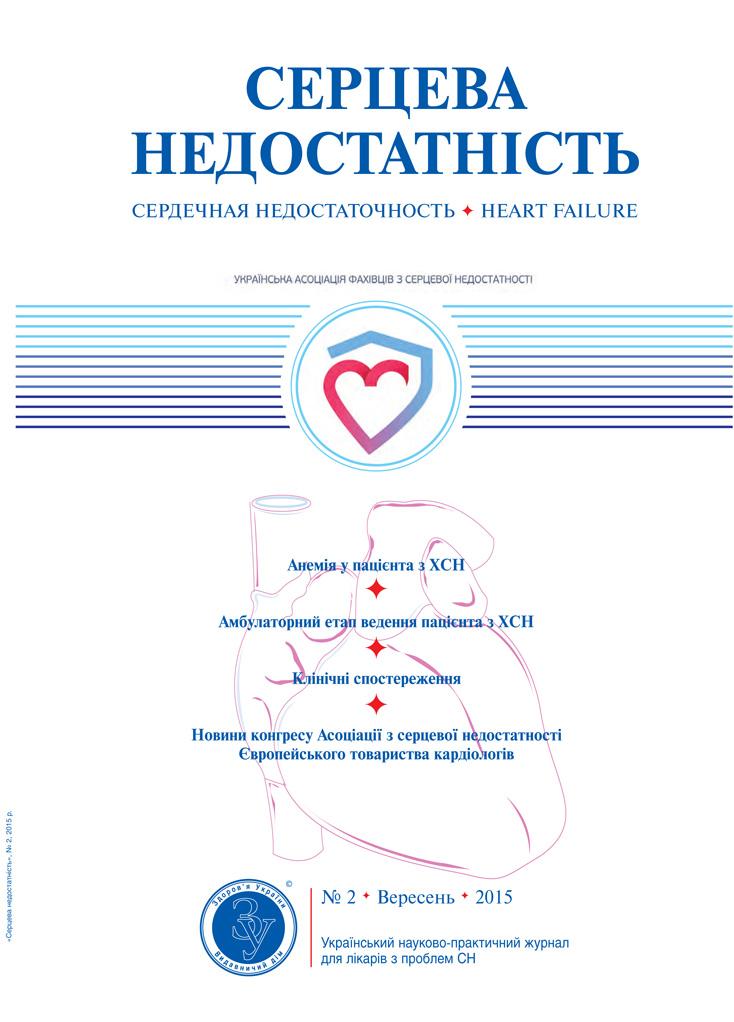 Журнал «Серцева недостатність» № 2, вересень 2015 р.