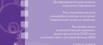 Журнал «Медицинские аспекты здоровья женщины» № 4 (90) ' 2015