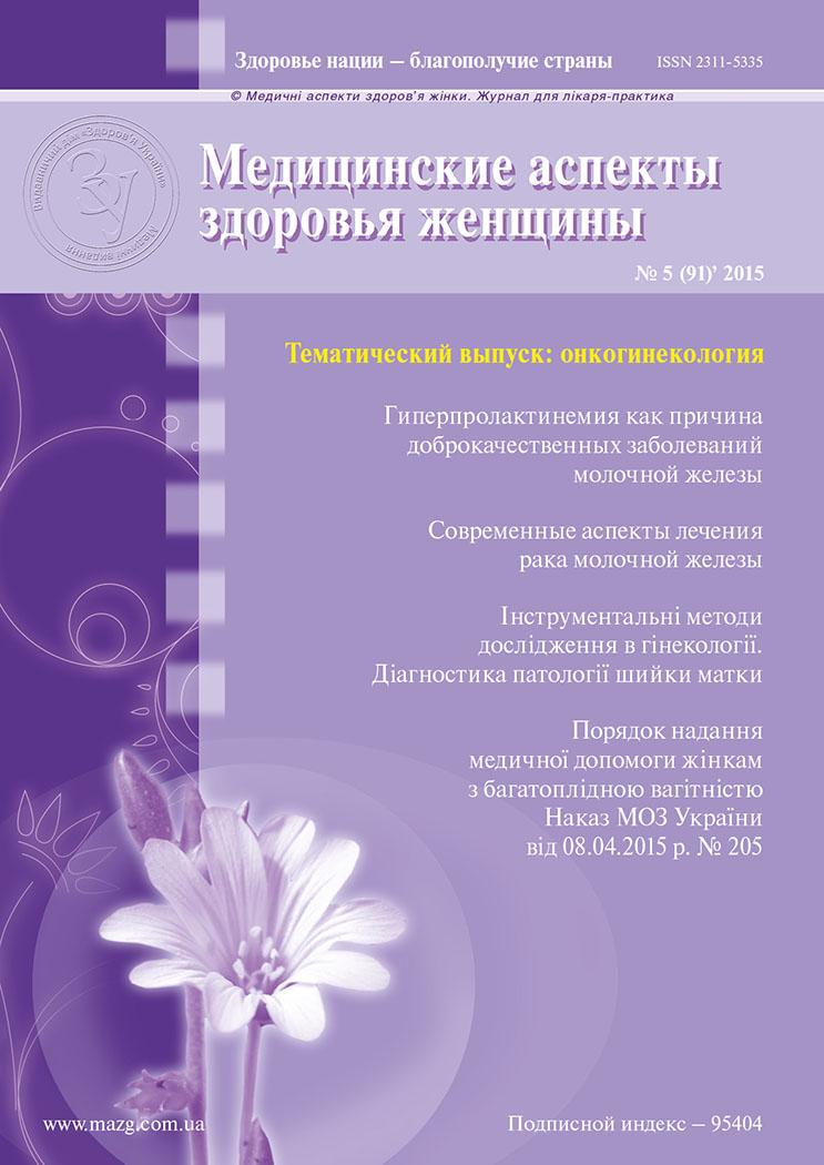Журнал «Медицинские аспекты здоровья женщины» № 5 (91) ' 2015