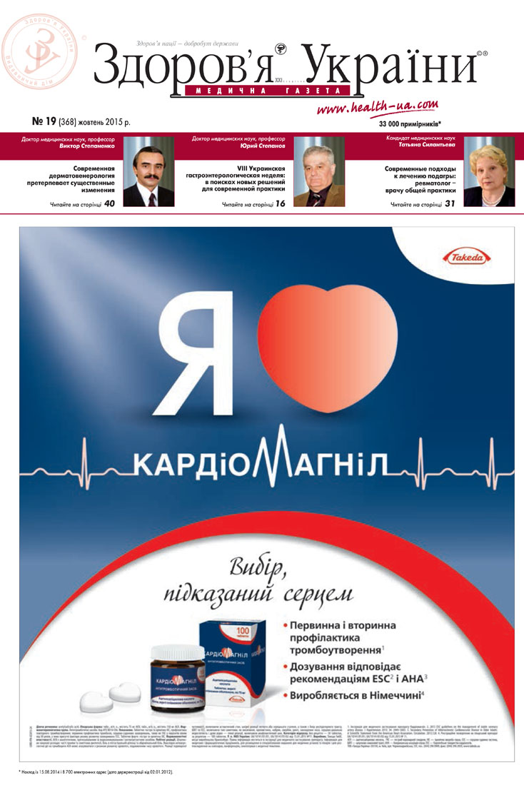 Медична газета «Здоров'я України» № 19 (368), жовтень 2015 p.