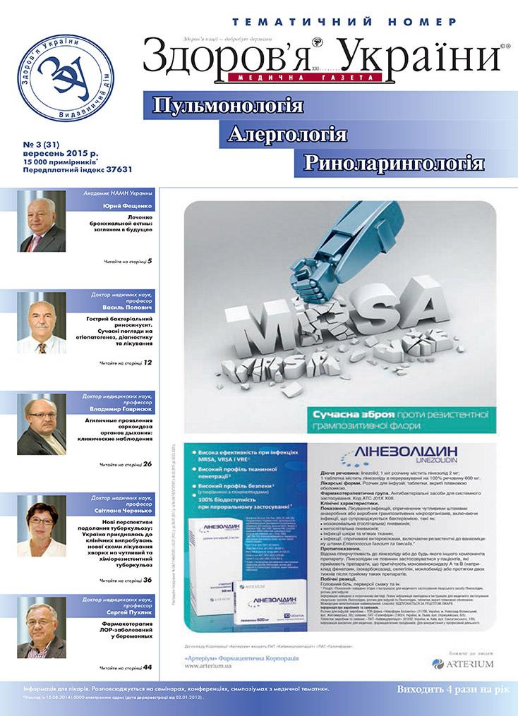 Тематичний номер «Пульмонологія, Алергологія, Риноларингологія» № 3 (31) вересень 2015 р.
