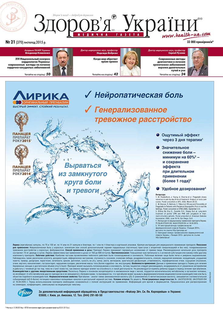 Медична газета «Здоров'я України» № 21 (370), листопад 2015 p.