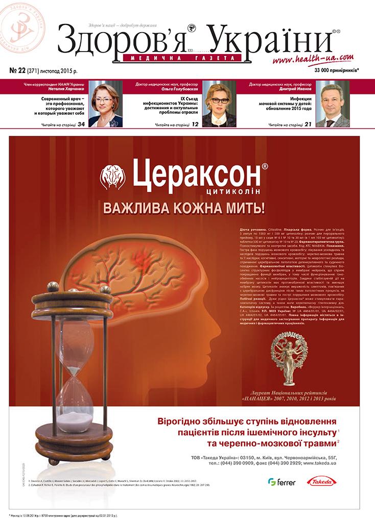 Медична газета «Здоров'я України» № 22 (371), листопад 2015 p.