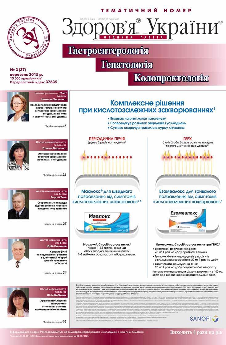 Тематичний номер «Гастроентерологія, гепатологія, колопроктологія» № 3 (37) вересень 2015 р.