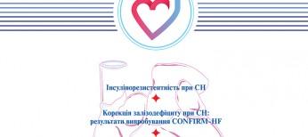 Журнал «Серцева недостатність» № 3, грудень 2015 р.
