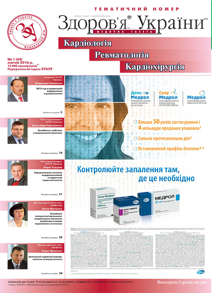 Тематичний номер «Кардіологія, Ревматологія, Кардіохірургія» № 1 (44), лютий 2016 р.