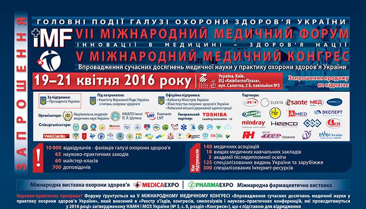 В рамках VII Международного медицинского форума состоится 65 симпозиумов, конференций, семинаров и 60 мастер-классов