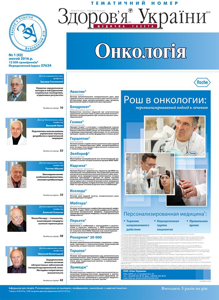 Тематичний номер «Онкологія» № 1 (42), лютий 2016 р.