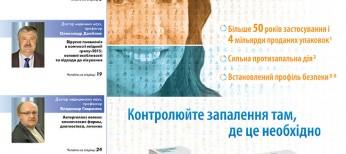 Тематичний номер «Пульмонологія, Алергологія, Риноларингологія» № 1 (33), лютий 2016 р.