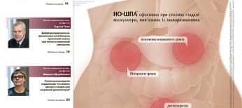 Тематичний номер «Гастроентерологія, гепатологія, колопроктологія» № 1 (39) березень 2016 р.