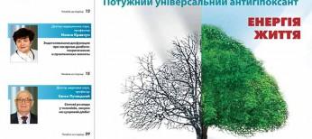 Тематичний номер «Діабетологія, Тиреоїдологія, Метаболічні розлади» № 1 (33) березень 2016 р.