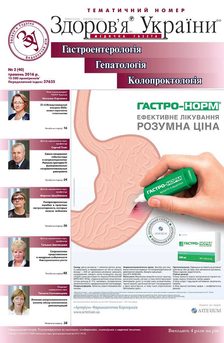Тематичний номер «Гастроентерологія, гепатологія, колопроктологія» № 2 (40) травень 2016 р.