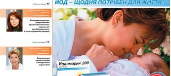 Тематичний номер «Гінекологія, Акушерство, Репродуктологія» № 2 (22) червень 2016 р.