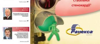 Тематичний номер «Кардіологія, Ревматологія, Кардіохірургія» № 3 (46), червень 2016 р.