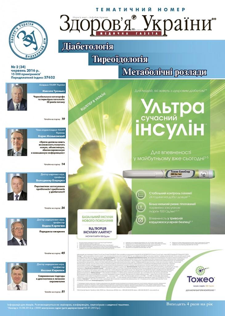 Тематичний номер «Діабетологія, Тиреоїдологія, Метаболічні розлади» № 2 (34), червень 2016 р.