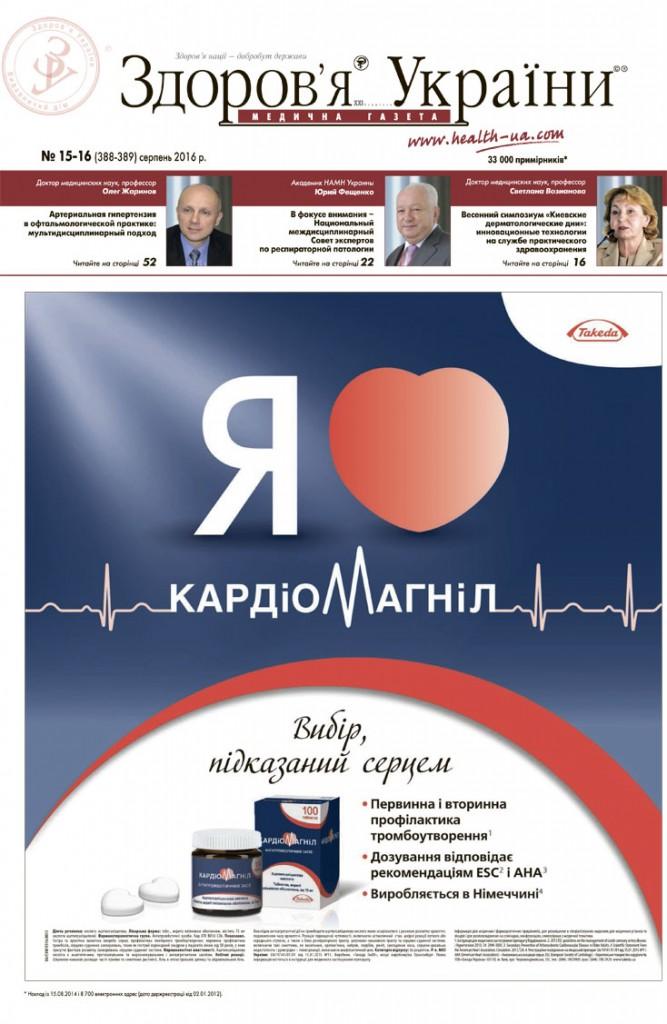Медична газета «Здоров'я України 21 сторіччя» № 15-16 (388-389), серпень 2016 р.