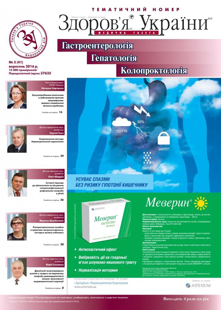 Тематичний номер «Гастроентерологія, гепатологія, колопроктологія» № 3 (41), вересень 2016 р.