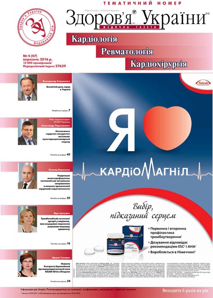 Тематичний номер «Кардіологія, Ревматологія, Кардіохірургія» № 4 (47), вересень 2016 р.