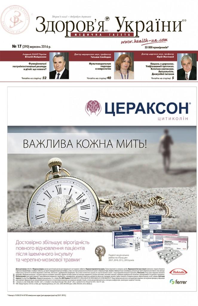 Медична газета «Здоров'я України» № 17 (390), вересень 2016 p.