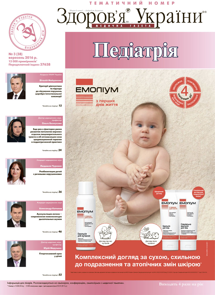 Тематичний номер «Педіатрія» №3 (38), вересень 2016 р.