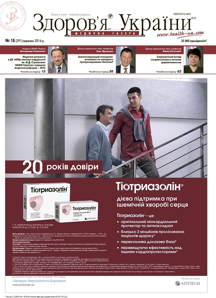 Медична газета «Здоров'я України 21 сторіччя» № 18 (391), вересень 2016