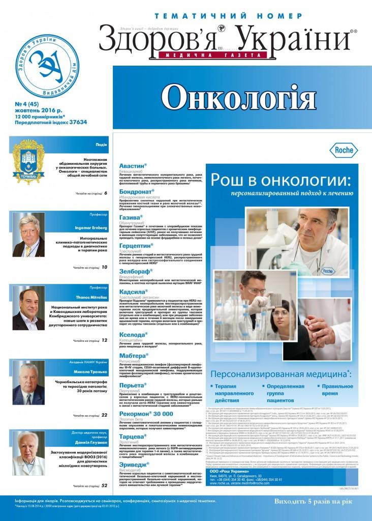 Тематичний номер «Онкологія» № 4 (45), жовтень 2016 р.