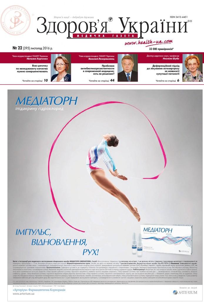 Медична газета «Здоров'я України 21 сторіччя» № 22 (395), листопад 2016 р.