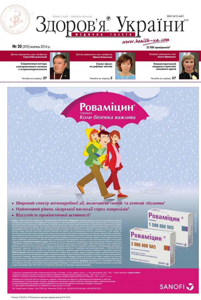 Медична газета «Здоров'я України 21 сторіччя» № 20 (393), жовтень 2016 р.