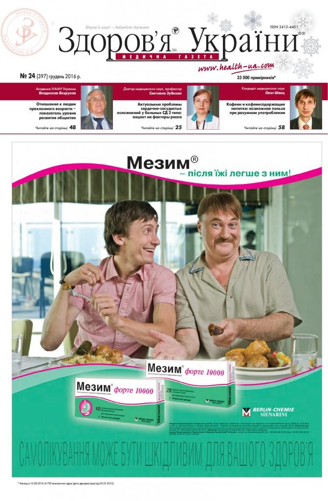 Медична газета «Здоров'я України 21 сторіччя» № 24 (397), грудень 2016 р.