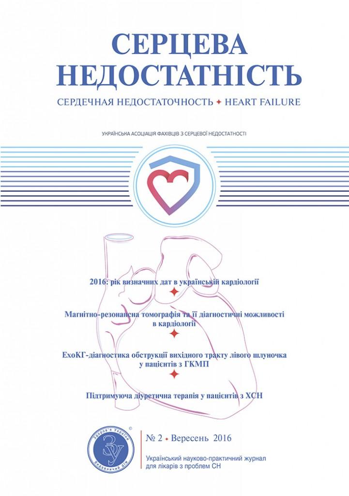 Журнал «Серцева недостатність» № 2, вересень 2016 р.