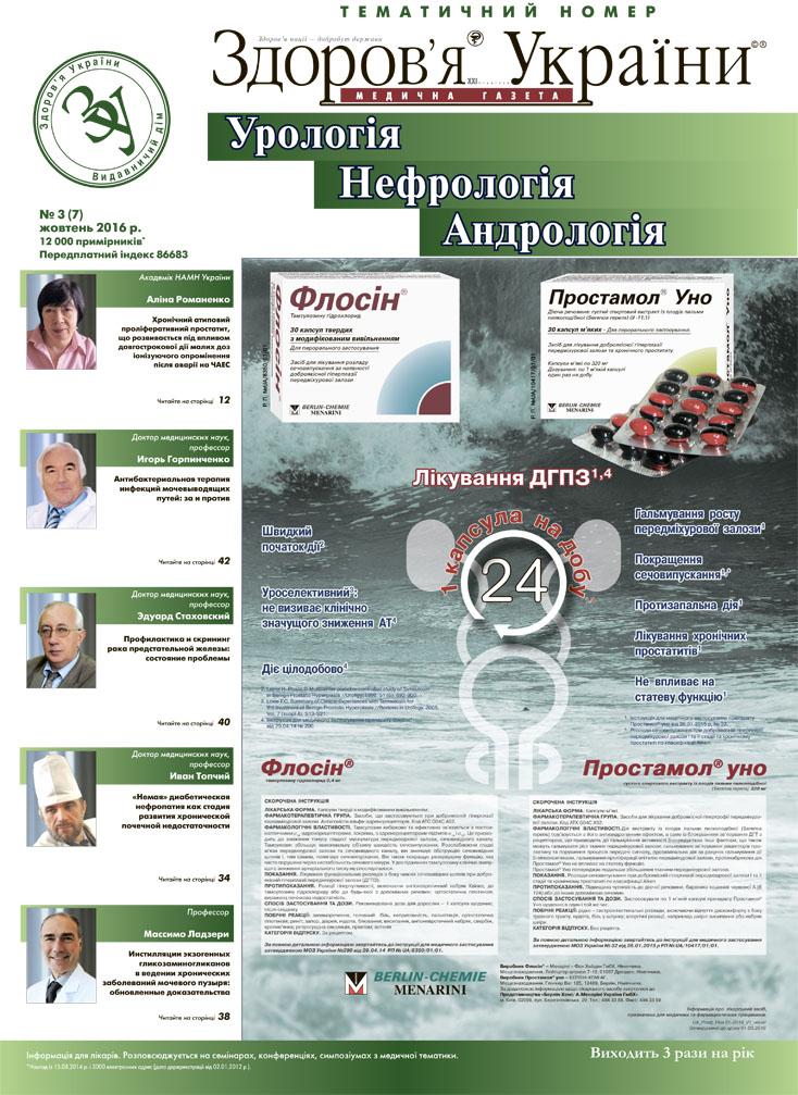 Тематичний номер «Урологія. Нефрологія. Андрологія» № 3 (7), жовтень 2016 р.