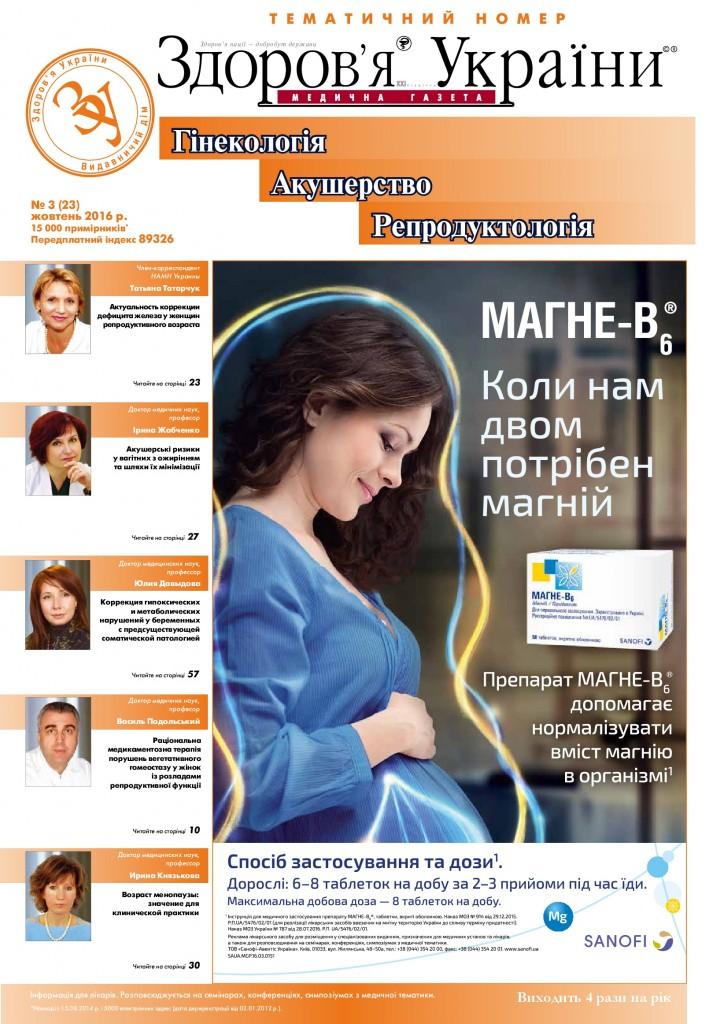 Тематичний номер «Гінекологія, Акушерство, Репродуктологія» № 3 (23), жовтень 2016 р.