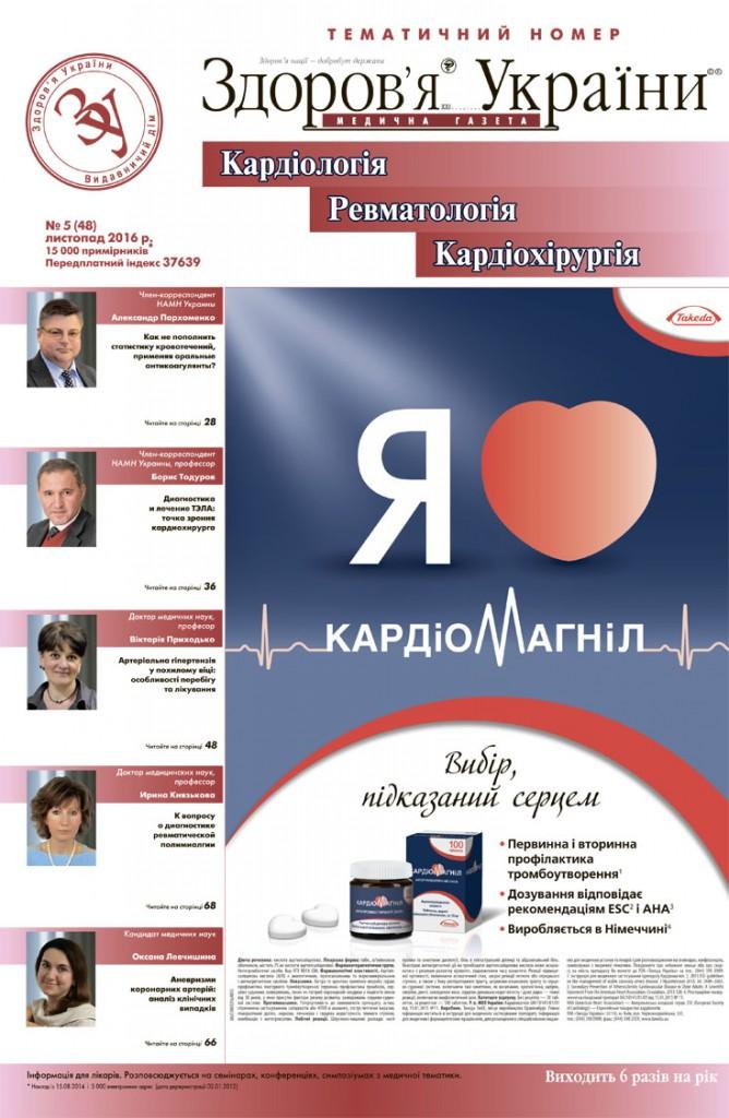 Тематичний номер «Кардіологія, Ревматологія, Кардіохірургія» № 5 (48), листопад 2016 р.