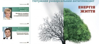 Тематичний номер «Неврологія, Психіатрія, Психотерапія» № 3 (38), вересень 2016 р.