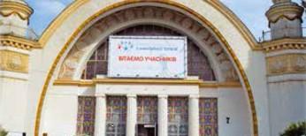 III Международный конгресс поинфузионной терапии: современные достижения и перспективы