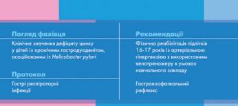 Журнал «Дитячий лікар» № 3-4 (40-41) ' 2015