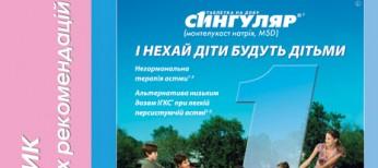 Журнал «Дитячий лікар» № 7 (44) ' 2015