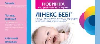 Журнал «Дитячий лікар» № 2 (47) ' 2016