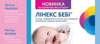 Журнал «Дитячий лікар» № 3 (48) ' 2016