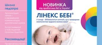 Журнал «Дитячий лікар» № 5 (50) ' 2016