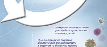 Журнал «Клінічна імунологія. Алергологія. Інфектологія» № 3 (92) ' 2016